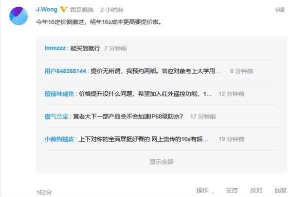 Цена на Meizu 16s вырастет по сравнению с Meizu 16th – фото 2