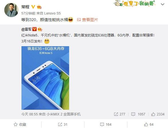 Обещано, что Lenovo S5 превзойдет Xiaomi Redmi Note 5 – фото 1