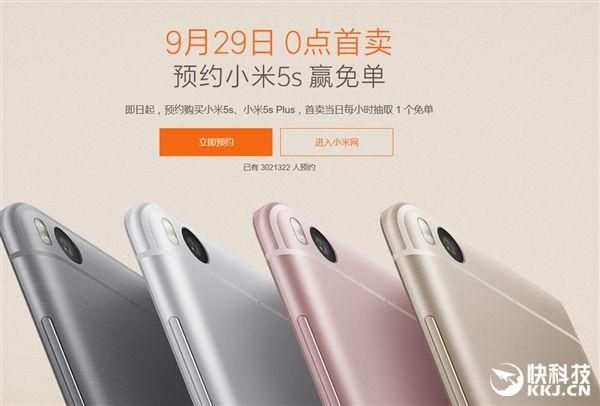 Число предзаказов на Xiaomi Mi 5S и Mi 5S Plus за сутки превысило 3 миллиона – фото 1