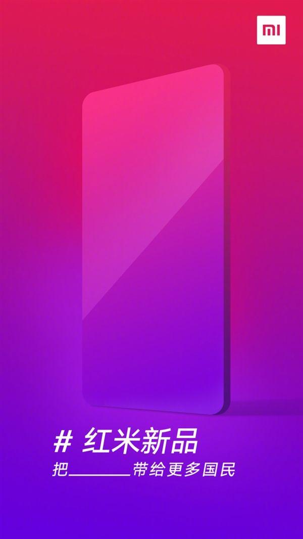 Xiaomi обещает завтра хорошие известия. Дебют Xiaomi Redmi 5? – фото 1