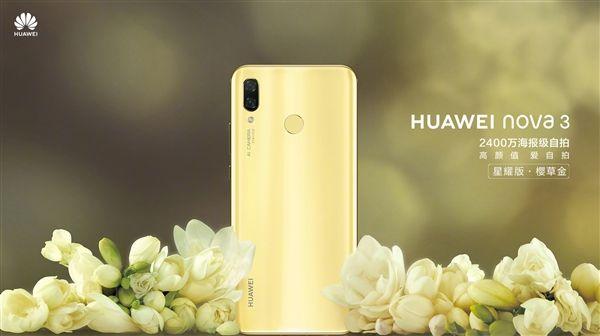 Дебют Huawei Nova 3: флагманский чип и 4 камеры – фото 3