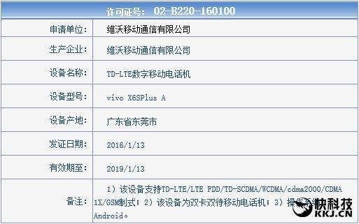 Vivo X6S Plus с Snapdragon 652 прошел сертификацию в TENAA – фото 1