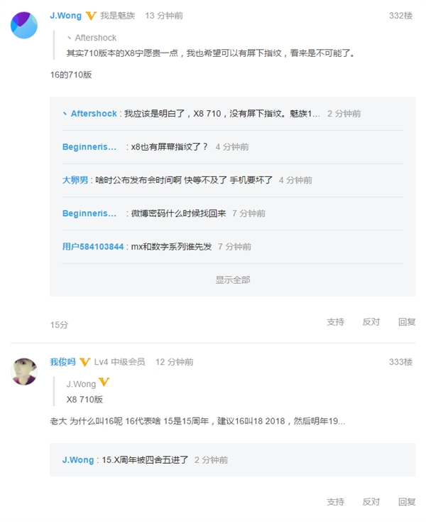 Meizu 16 получит дисплейный сканер отпечатков пальцев и версию с Snapdragon 710 – фото 2