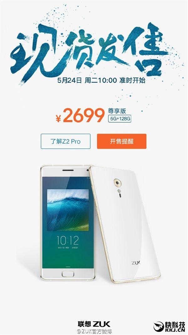 ZUK Z2 Pro в топовой версии с 6 Гб ОЗУ поступит в продажу 24 мая – фото 1