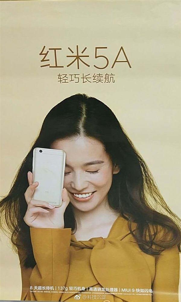 Xiaomi Redmi 5A показали на промо-постере и рендеры Xiaomi Redmi 5 – фото 1