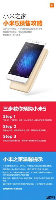 Xiaomi Mi5 и Mi4S поступили в продажу. Первые партии распроданы моментально – фото 3