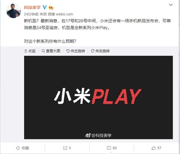 Смартфон Xiaomi Play — это Pocophone F1 для рынка Китая? – фото 1