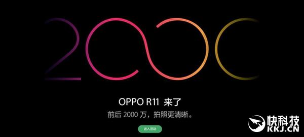 Бенчмарк AnTuTu подтвердил платформу Snapdragon 660 в Oppo R11 – фото 1