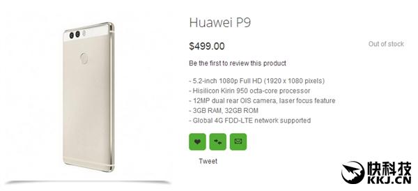 Толщина корпуса Huawei P9 составит всего 6,4 мм – фото 3