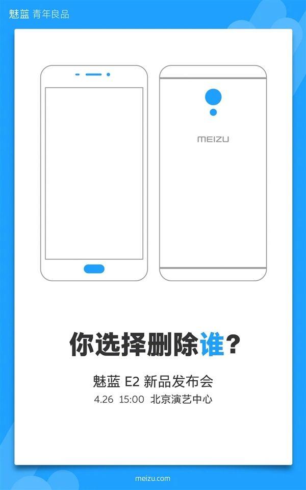 Анонс Meizu E2 (Meilan E2, Blue Cham E2) назначен на 26 апреля – фото 3