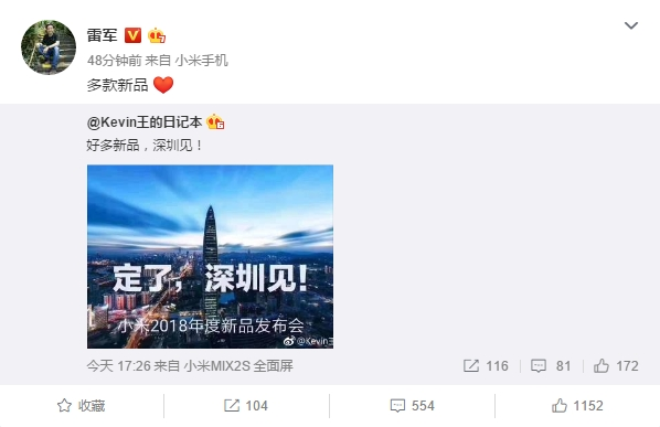 31 мая Xiaomi устроит парад новинок и изображение 3D-камеры Xiaomi Mi7 (Mi8) – фото 2