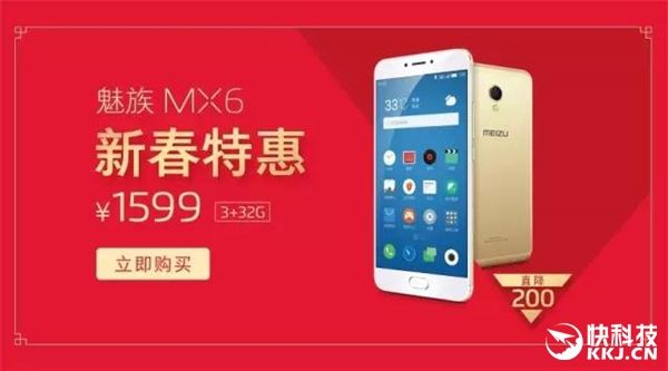Meizu MX6 сбросил в цене около $30 – фото 1