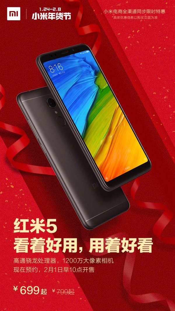 Xiaomi снизила цену на базовую версию Redmi 5 – фото 2