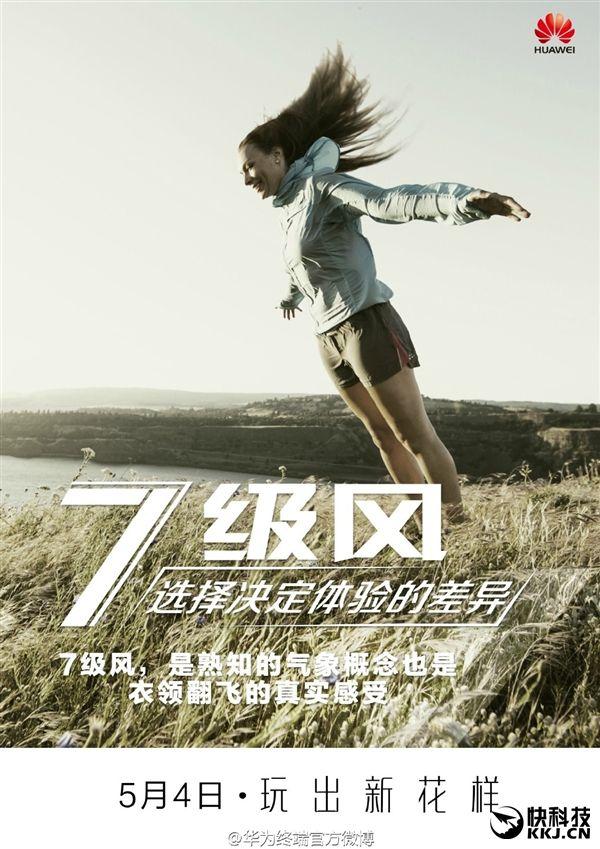 Молодежная версия Huawei P9 будет представлена 4 мая под именем G9 – фото 1