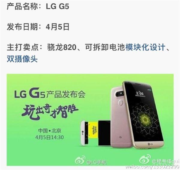 LG G5, Meizu M3 Note, Huawei P9 и LeEco Le 2 – основные премьеры апреля – фото 1