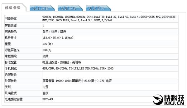Неизвестный смартфон Meizu замечен на сайте TENAA – фото 3