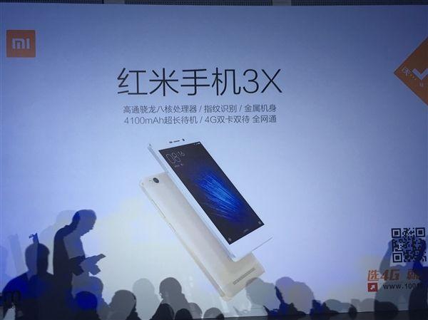 Xiaomi Redmi 3X: представлена модификация Redmi 3 для китайского рынка – фото 1