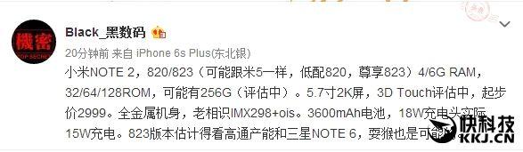 Xiaomi Mi Note 2 получит Snapdragon 823, 5,7-дюймовый 2К-дисплей и ценник от $461 – фото 1