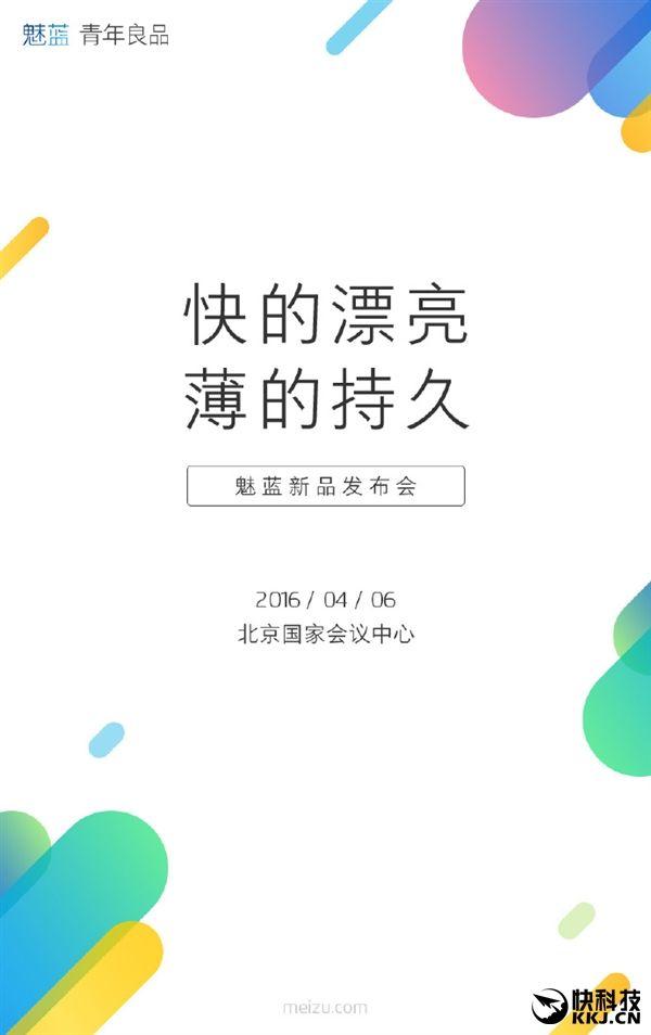 Meizu M3 Note с процессором Helio P10 будет представлен 6 апреля – фото 1