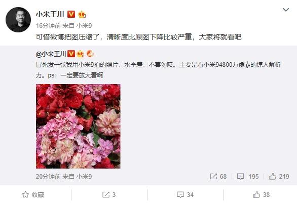 Xiaomi Mi 9: подробности о тройной камере и первое фото на нее – фото 2