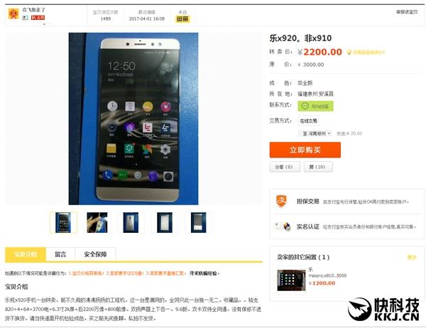 LeEco X920 (Le Max 3) c QuadHD-дисплеем и Snapdragon 820 показался на фотографиях – фото 1