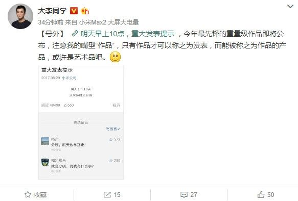 Завтра Xiaomi сделает заявление. Объявление об анонсе 13 сентября Xiaomi Mi MIX 2? – фото 2