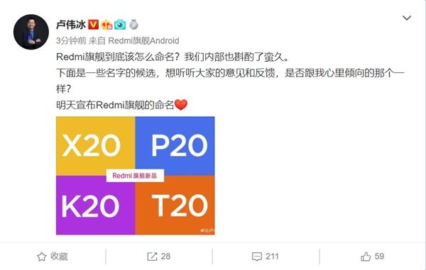 Пользователям предлагают угадать название смартфона Redmi с Snapdragon 855 – фото 1