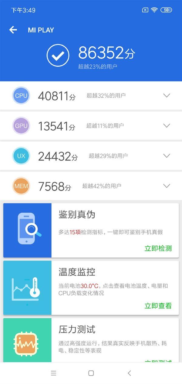 Первый результат теста Xiaomi Mi Play с Helio P35 в AnTuTu – фото 1