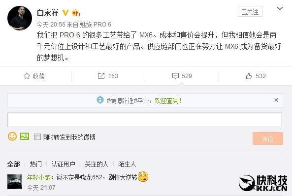 Meizu MX6 может получить Snapdragon 652 и стоить дороже предшественника (не менее $300) – фото 2