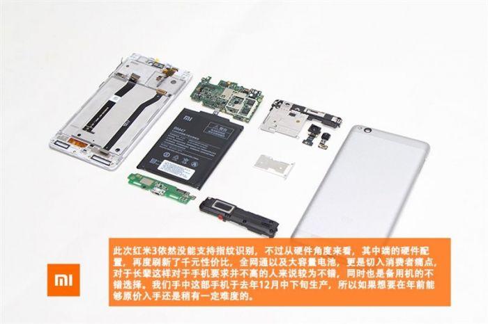 Xiaomi Redmi 3: предлагаем заглянуть внутрь корпуса – фото 6