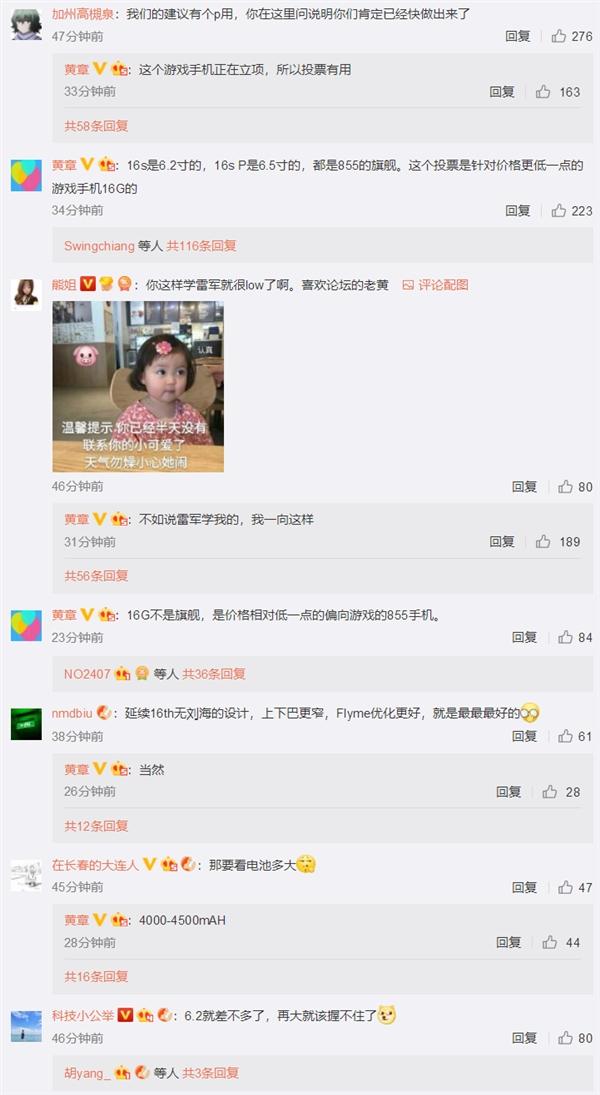 Meizu 16G получит Snapdragon 855, емкую батарейку, но главное — он игровой – фото 1