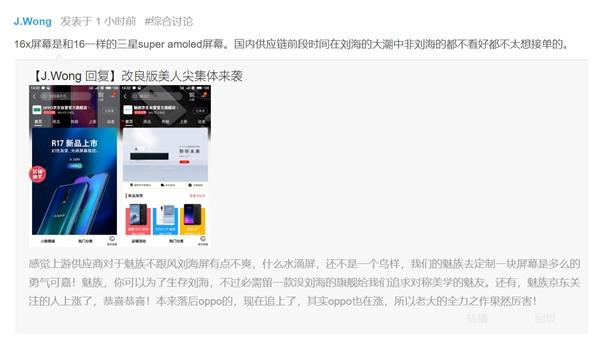 Samsung стала поставщиком дисплеев для Meizu 16X – фото 3