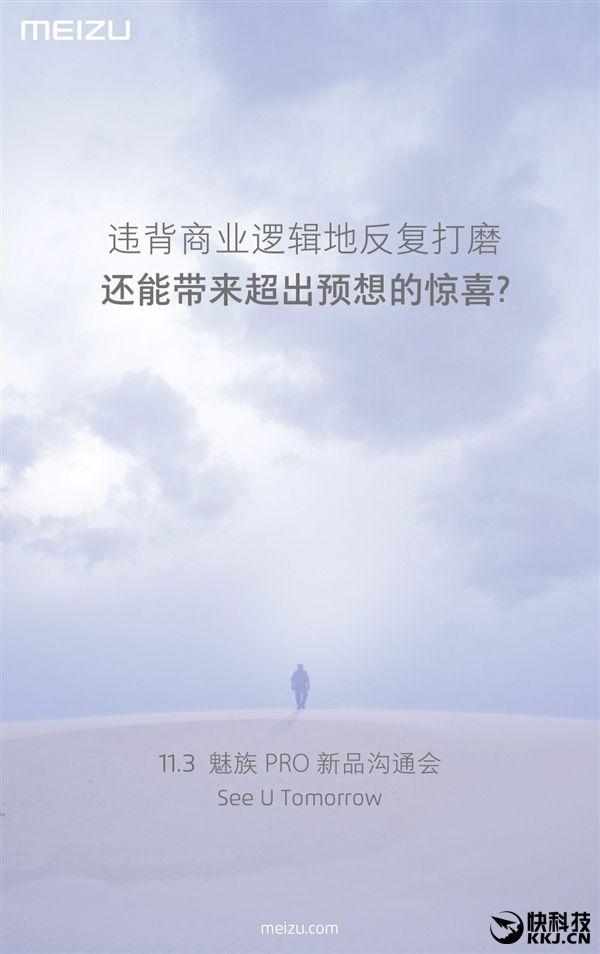 Стоимость Meizu Pro 6s может превысить $410 – фото 1