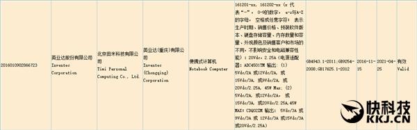 Ноутбук Xiaomi с LTE-модемом сертифицирован в Китае – фото 1