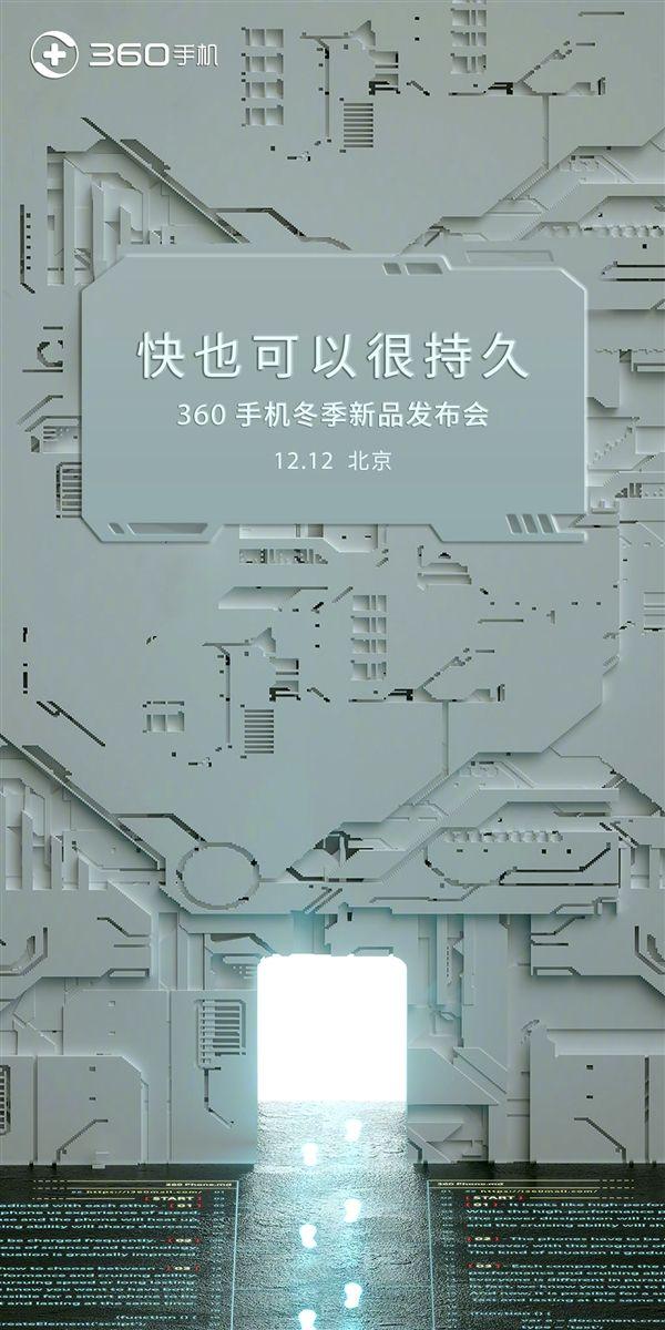 Анонс 360 N6 на базе Snapdragon 630 состоится 12 декабря – фото 3