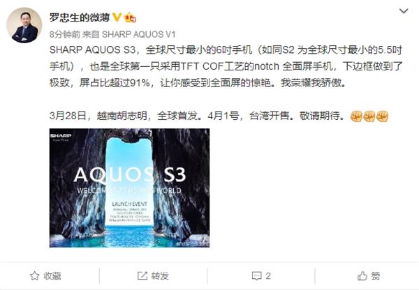 Sharp Aquos S3 анонсируют 28 марта – фото 1