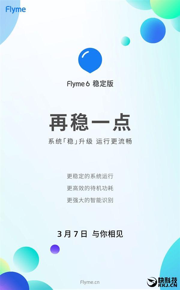 Финальная версия Flyme OS 6 выйдет 7 марта – фото 1