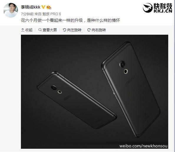 Meizu Pro 6s и Meizu Pro 6 будут выглядеть одинаково – фото 1