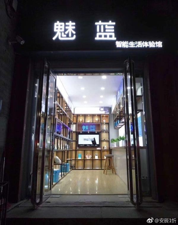 Blue Charm от Meizu отделили и он получит свой логотип – фото 4
