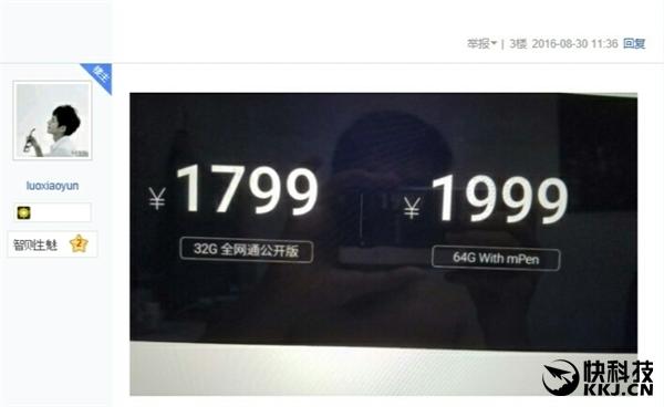Сенсация: 6-дюймовый Meizu Max (Blue Charm Max) получит Helio P20 (MT6757) и ценник от $269 – фото 2