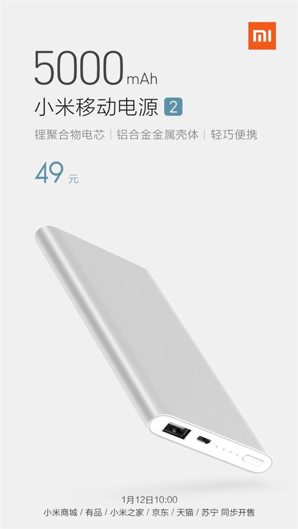 Представлен Xiaomi Mobile Power 2: дешевый внешний аккумулятор на 5000 мАч – фото 2