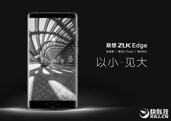 ZUK Edge с чипом Snapdragon 821 и дисплеем, занимающим 86,4% площади фронтальной поверхности представлен – фото 1