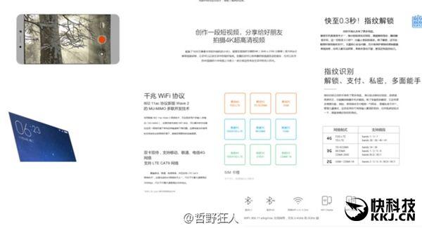 Xiaomi Mi5 засветился на рекламных материалах – фото 2