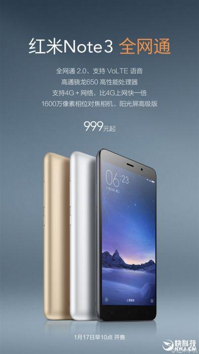 Xiaomi Redmi Note 3 Pro: официально представлена обновленная версия Redmi Note 3 с Snapdragon 650 – фото 1
