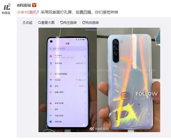 Xiaomi Mi 10 на фото. Фейк? – фото 1