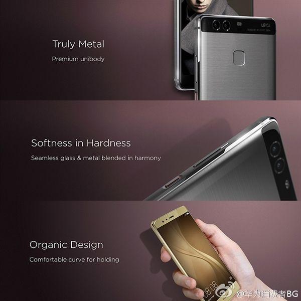 Huawei P9 и P9 Plus: характеристики, цены и краткие итоги – фото 3