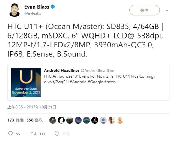 2 ноября не дебютирует HTC U11 Plus. Ждем анонс HTC U11 Life – фото 2