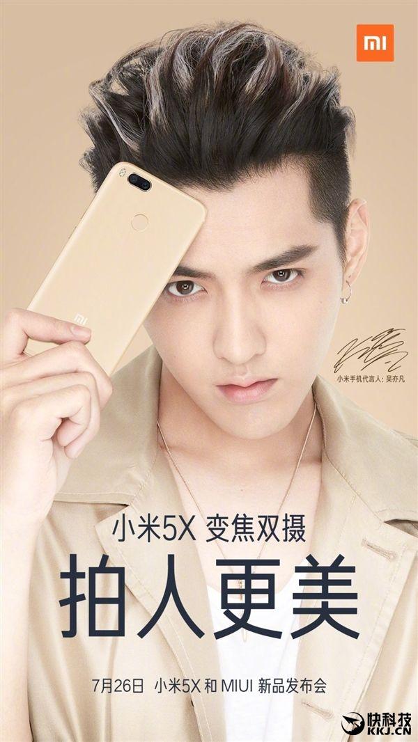 Xiaomi Mi 5X и MIUI 9 представят 26 июля. Предполагаемые характеристики и цена на смартфон – фото 3