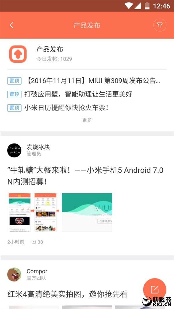 Началось бета-тестирование MIUI 9 на базе Android 7.0 Nougat – фото 2