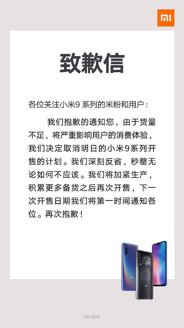 Продажи серии Xiaomi Mi 9 приостановлены – фото 2